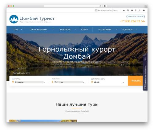 WordPress theme Travel Agency Pro - dt-tour.ru