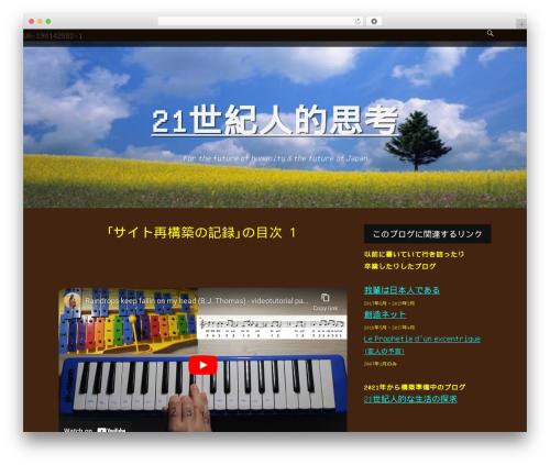 WordPress website template Catch Adaptive - souzou.net