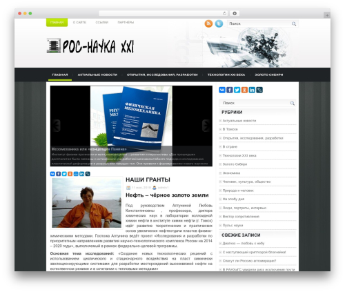 Technologic template WordPress - ros-nauka.ru