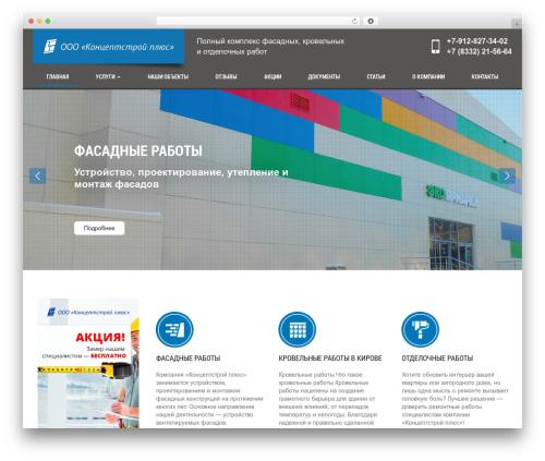 insteria WordPress page template - konceptstroy43.ru