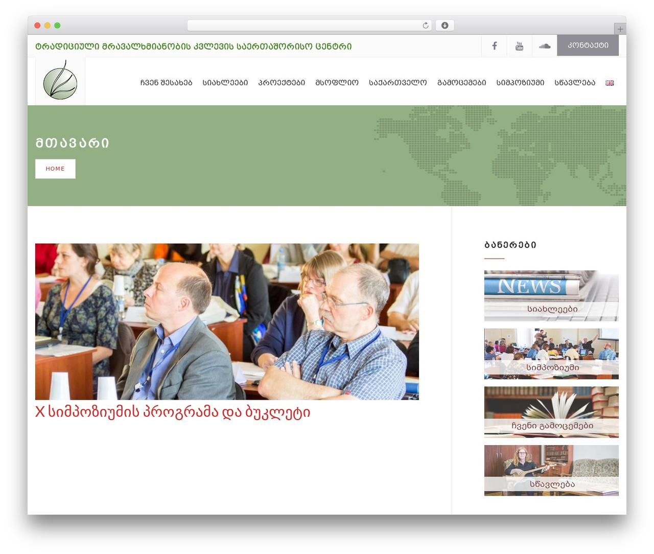 Charity Child Theme WordPress website template - polyphony.ge