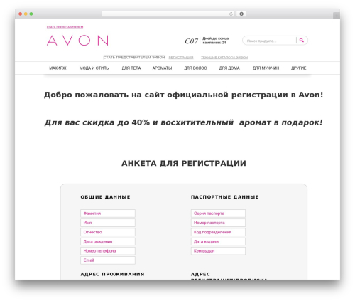 Theme WordPress Avon - avon-alfina.ru