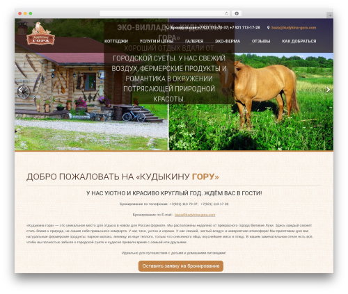 Theme WordPress Coffee Pro - kudykina-gora.ru