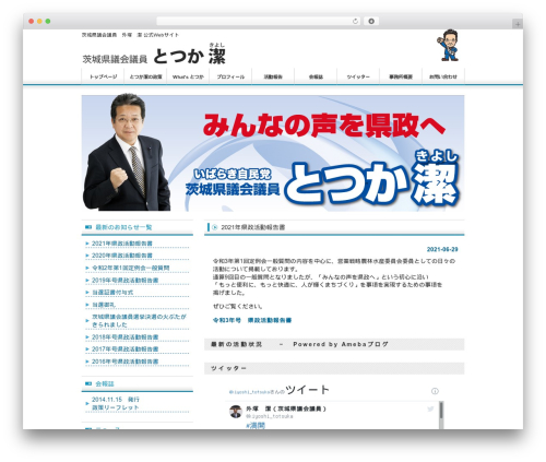 theme001 WordPress template - totsuka-kiyoshi.net