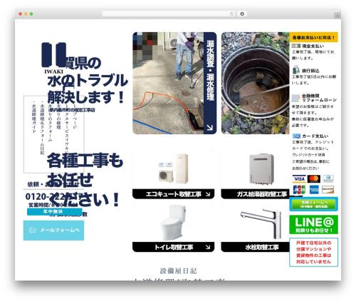 WordPress theme JAPANESE Base Theme - total-service-iwaki.com