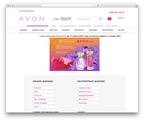 Avon WP template - avoncomp.ru