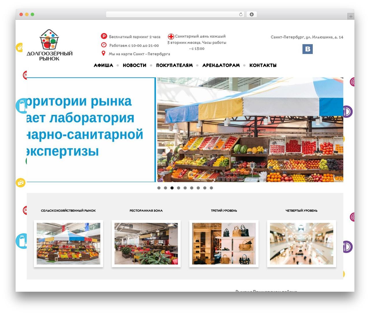 Dreamland WordPress page template - tkdoz.ru