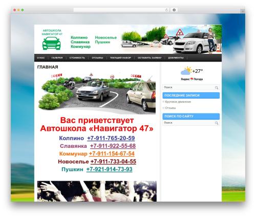 Theme WordPress SuvOnline - avtoshkola-kolpino.ru