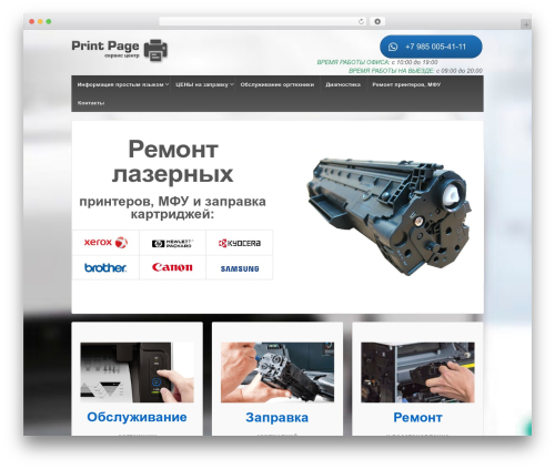 Responsive WP template - print-page.ru