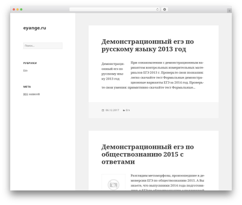 Twenty Fifteen WordPress theme - eyange.ru