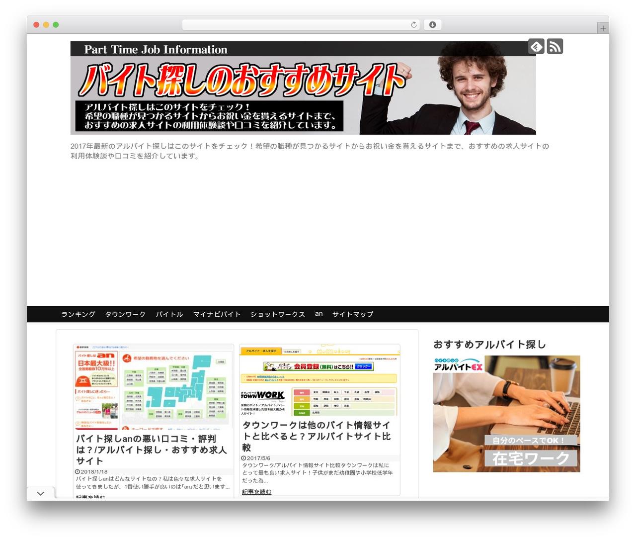 WordPress template Simplicity2 - xn--t8jzaha4rqhf9k1gh2f0687f.xyz