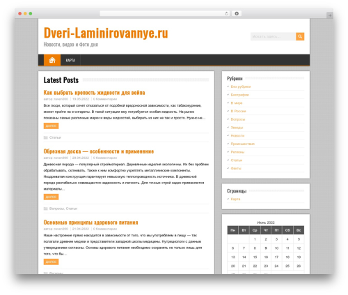 Best WordPress template BrickYard - dveri-laminirovannye.ru