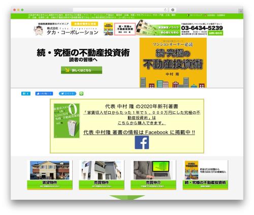 theme029 WordPress theme - taka-corporation.net