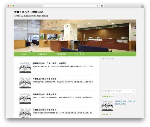 WordPress theme STINGERPLUS - jirou.click