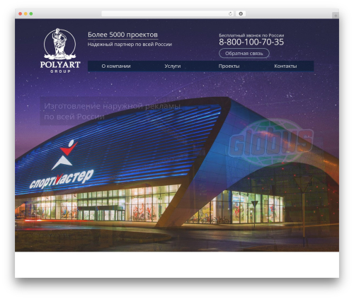 BWS Theme WordPress theme - polyart21.ru
