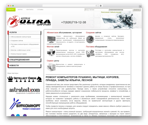 Technologic WordPress theme - ultrarepair.ru