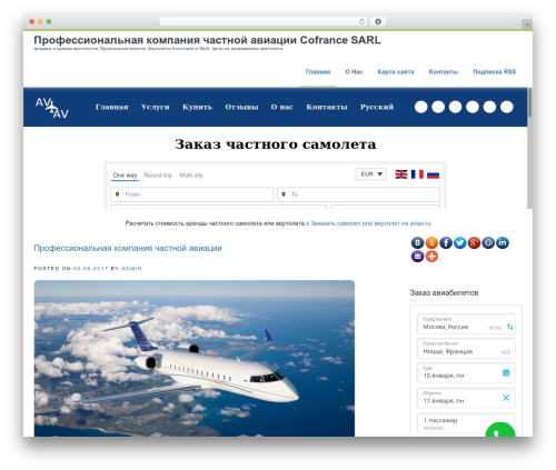 Avien Light free WP theme - moscopterline.ru