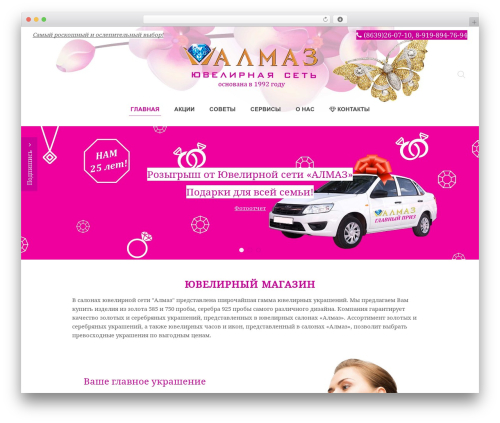 Chester WordPress theme - usalmaz.ru