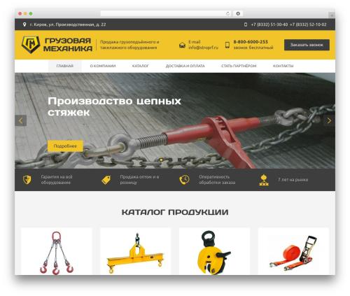 insteria top WordPress theme - stroprf.ru