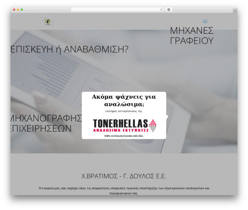 WordPress theme Betheme - vratimosdoulos.gr
