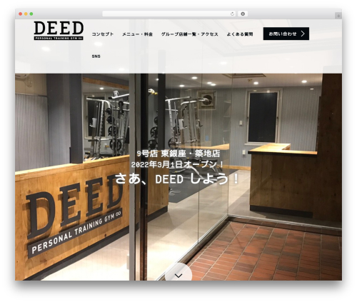 AGENT_child WordPress page template - deed-gym.tokyo