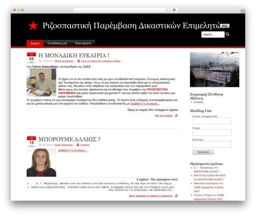 Stardust template WordPress - kokkinigrammi.gr