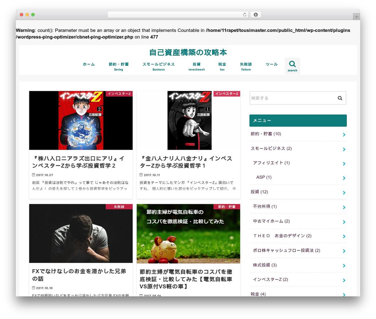 stork WordPress theme - tousimaster.com
