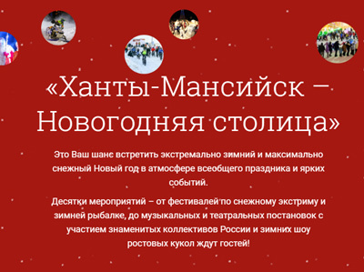 Theme WordPress Кhantynewyear.ru