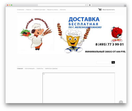 WP Shop Basic top WordPress theme - airchemodan.ru