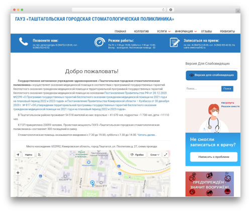 Sanitorium WordPress page template - tashgsp.ru