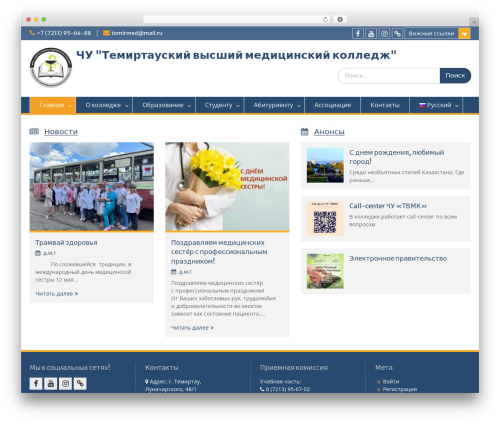 Education Hub free WP theme - temirmedcollege.kz