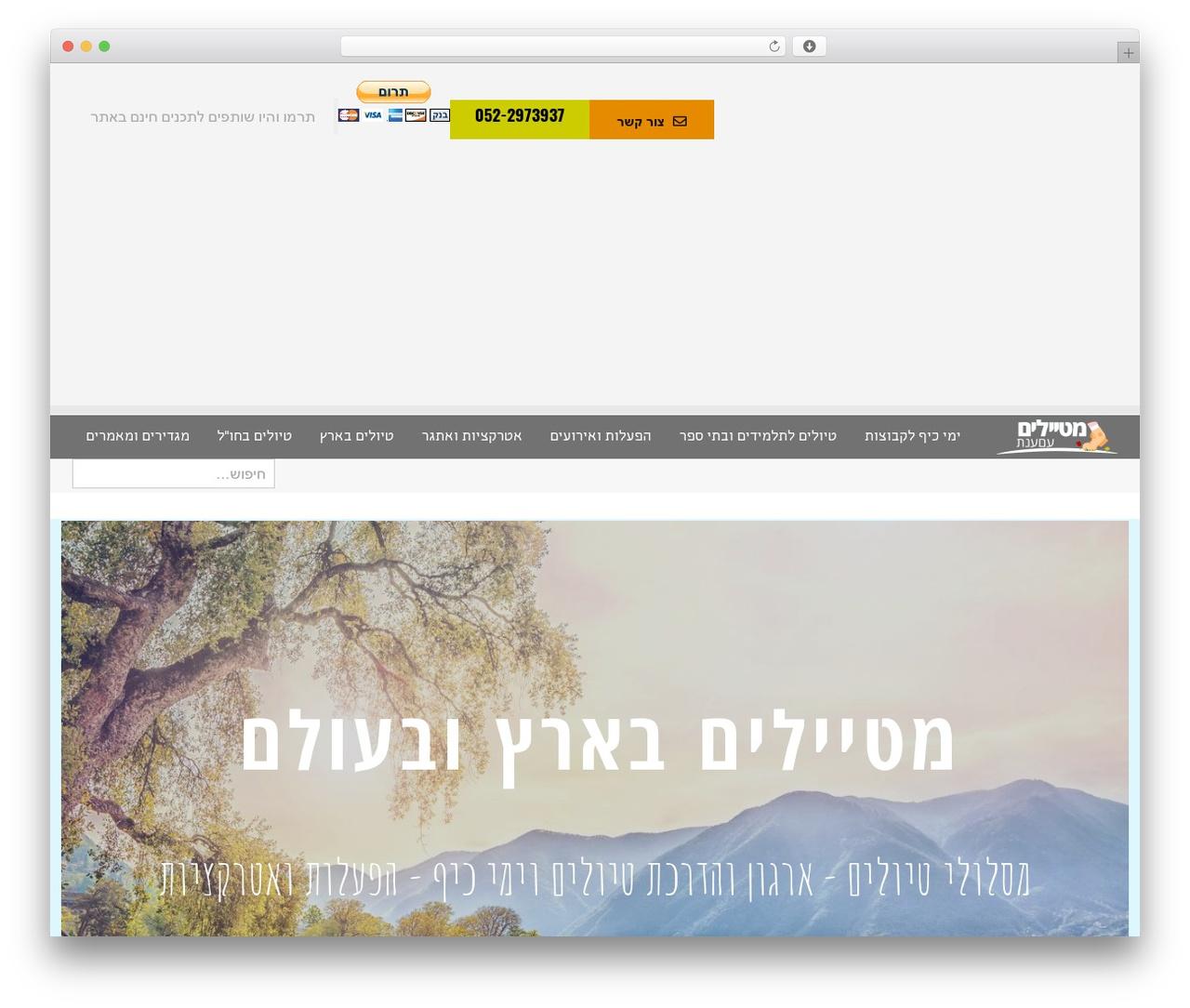 Scoop WordPress template - anattour.co.il