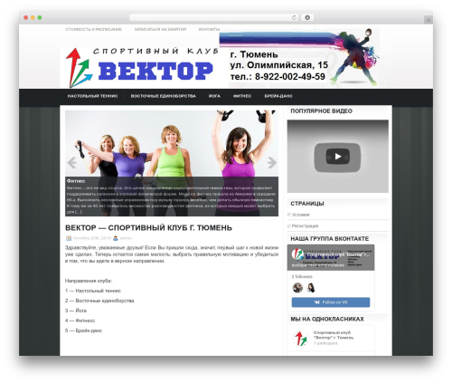Technologic theme WordPress - vector-club72.ru