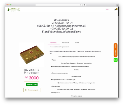 Betheme WP template - neoviagra.ru