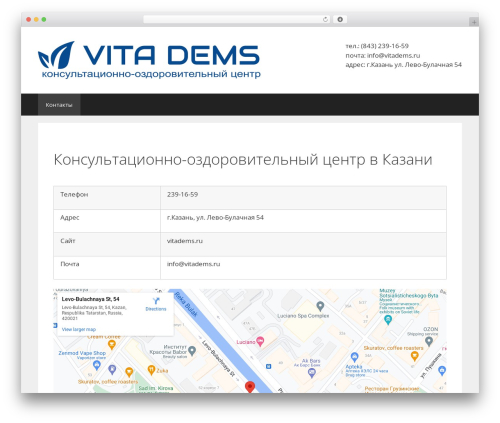 GeneratePress free website theme - vitadems.ru