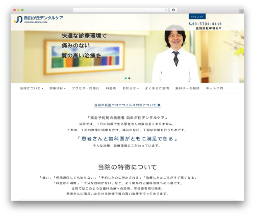 LIQUID CORPORATE best WordPress template - jiyugaoka.info