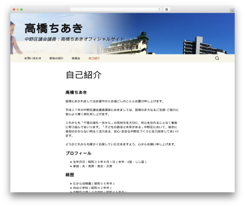 Twenty Thirteen free website theme - tchiaki.jp