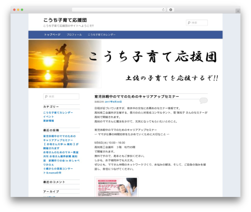 tec-c11 (Twenty Eleven Child) WordPress theme - tosanoikuji.info