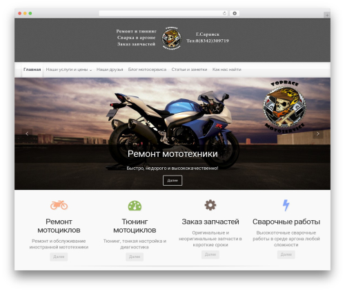 evolve WordPress theme - topracemoto.ru