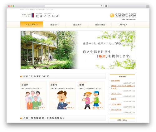 Theme WordPress responsive_041 - tamakohills.com