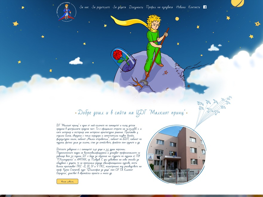The Little Prince WordPress template for business