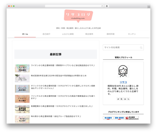 Cocoon Child WordPress theme - risakoblog.com