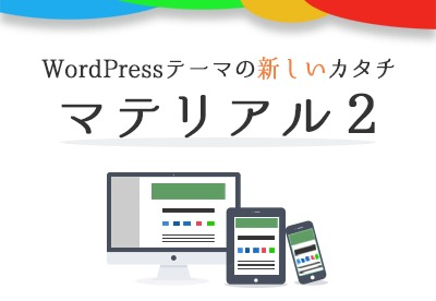 マテリアル2 WordPress theme