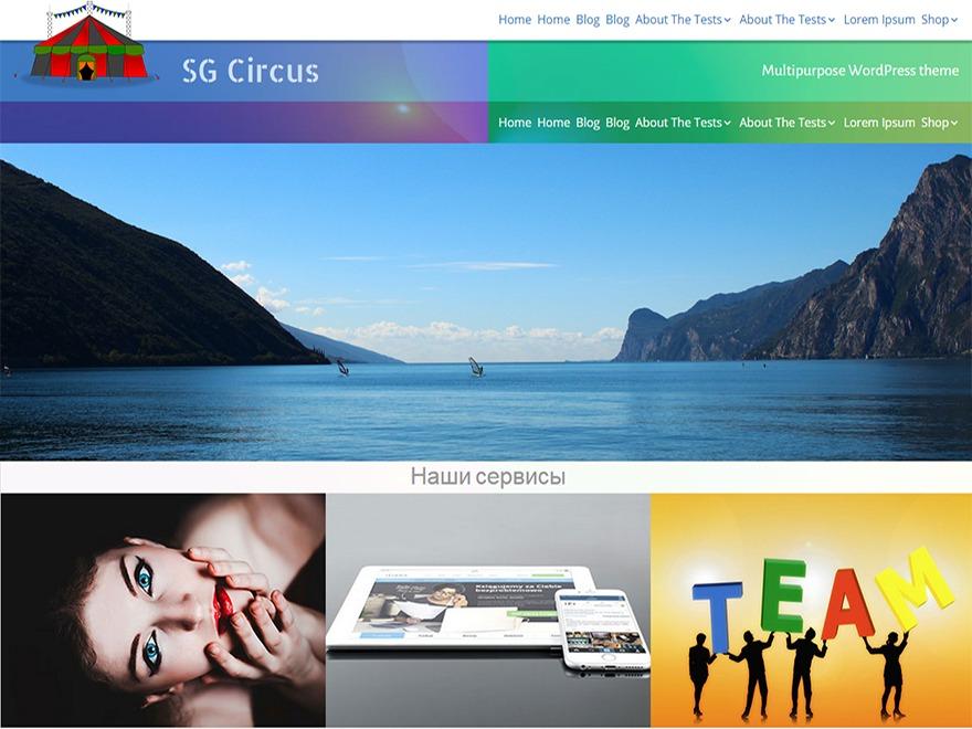 SG Circus WordPress video template