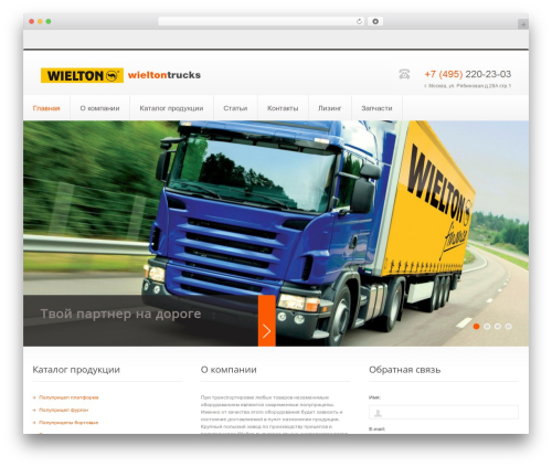 theme1672 top WordPress theme - wielton-trucks.ru