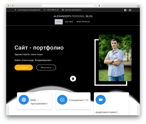 Materialis theme WordPress - alexanderblog.ru