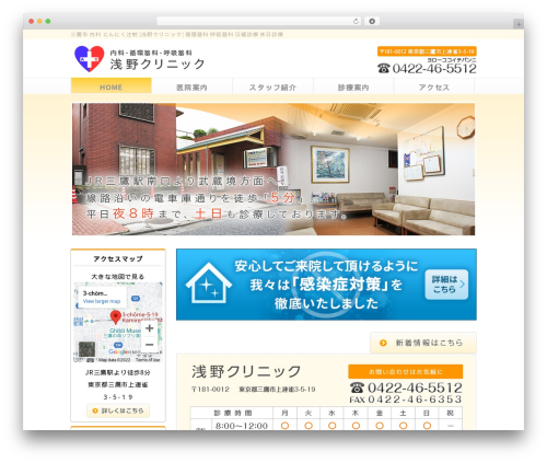 WordPress theme responsive_041 - asano.ac