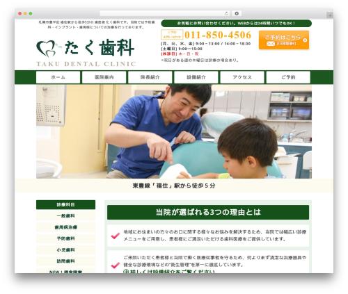 歯科テーマ top WordPress theme - tak-dc.com