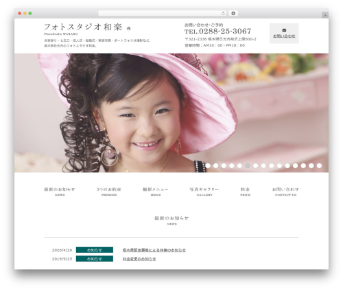 Twenty Seventeen template WordPress free - waraku-studio.com