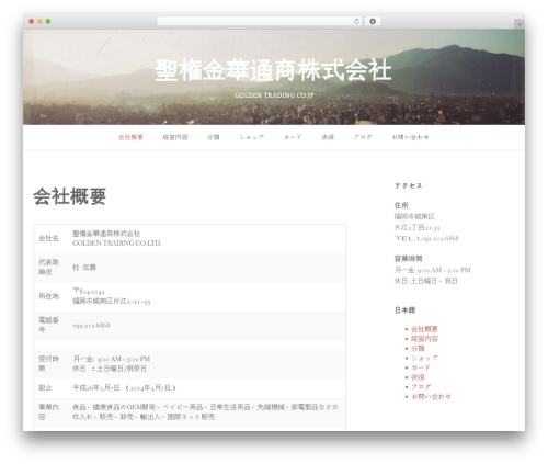 Gateway - WordPress.com WordPress theme - seikenkinka.com
